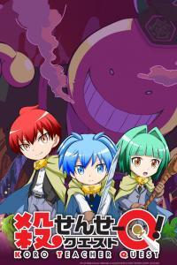 Koro-sensei Quest ตอนที่1-12 ซับไทย
